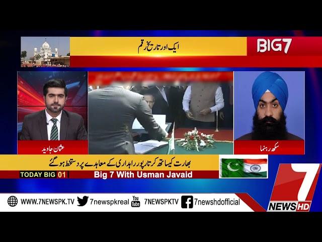 BIG 7 24 October 2019 |7News Official|