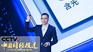[中国财经报道] 阿里第一颗芯片问世 平头哥发布AI芯片含光800 | CCTV财经