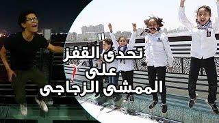 """المصريين عملوا إيه فى تحدى """"القفز على الممشى الزجاجى"""""""