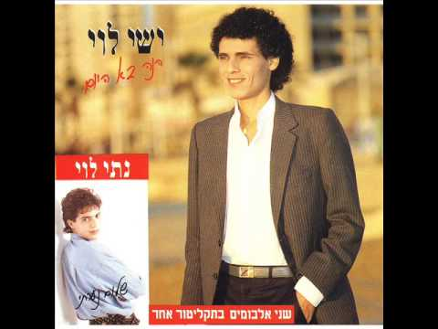Yishai Levi- Ahat VeYehida