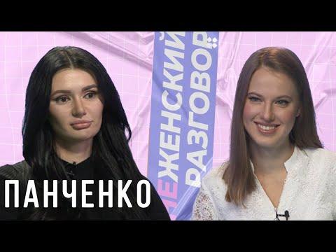 Диана Панченко - о пластике, поклонниках и политике - НеЖенскийРазговор