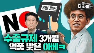 日불매 석 달, 얼마나 효과봤나?  최배근 교수님의 정산타임