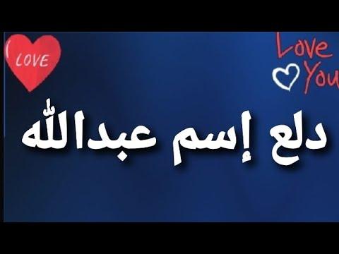 ما معنى اسم عبدالله Abdallah 4