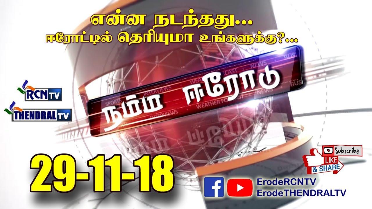 Namma Erode 29-11-18