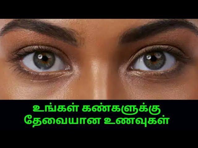 Eye Problem கண் பிரச்சனைகளுக்கு தேவையான உணவுகள் HD