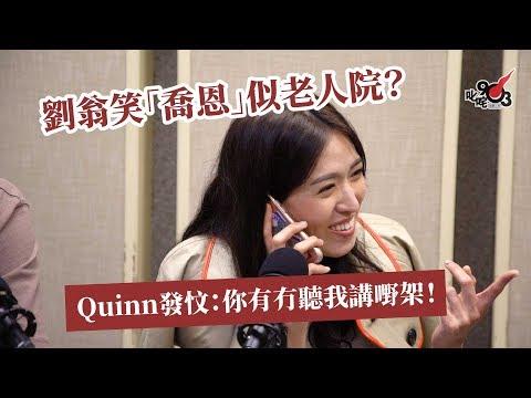劉翁笑「喬恩」似老人院? Quinn發忟:你有冇聽我講嘢架!