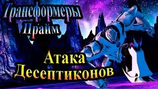 Прохождение Трансформеры Прайм (Transformers Prime) - часть 2 - Атака Десептиконов