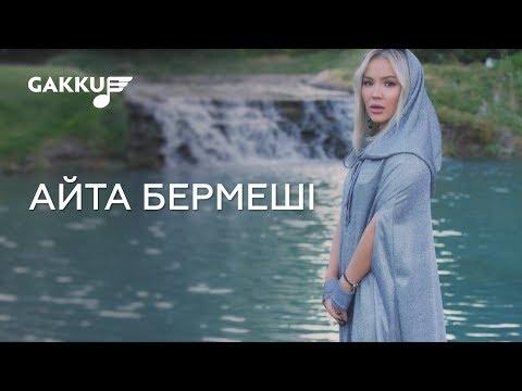 "Нұржан Керменбаев & Макпал - Айта бермеші (OST к фильму ""Zor"")"