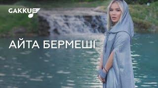 Нұржан Керменбаев & Макпал - Айта бермеші (OST к фильму