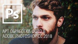 Aрт обработка фото в Adobe Photoshop CC 2018 || Уроки Виталия Менчуковского