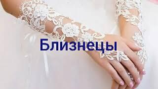Свадебные перчатки по знаку зодиака