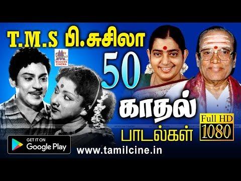 பல முறை கேட்டு ரசித்த, பழைய பாடல் ரசிகர்களை கவர்ந்த TMS சுசிலா 50 காதல் பாடல்கள்  TMS Susheela Songs
