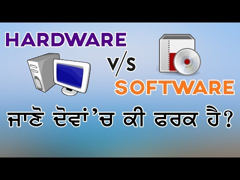 Difference between Hardware and Software (In Punjabi) | Digi