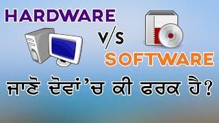 Difference between Hardware and Software (In Punjabi) | Digital Punjabi