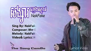 សង្សារក្មេងស្ទាវ - NakFake - [ LYRIC AUDIO ] - Khmer Original Song 2020 By NakF