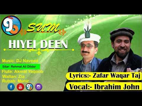 Hiyei Deen || Shina New Song || Vocal Ibrahim John Lyrics Zafar Waqar Taj Presents GB New Songs 2018