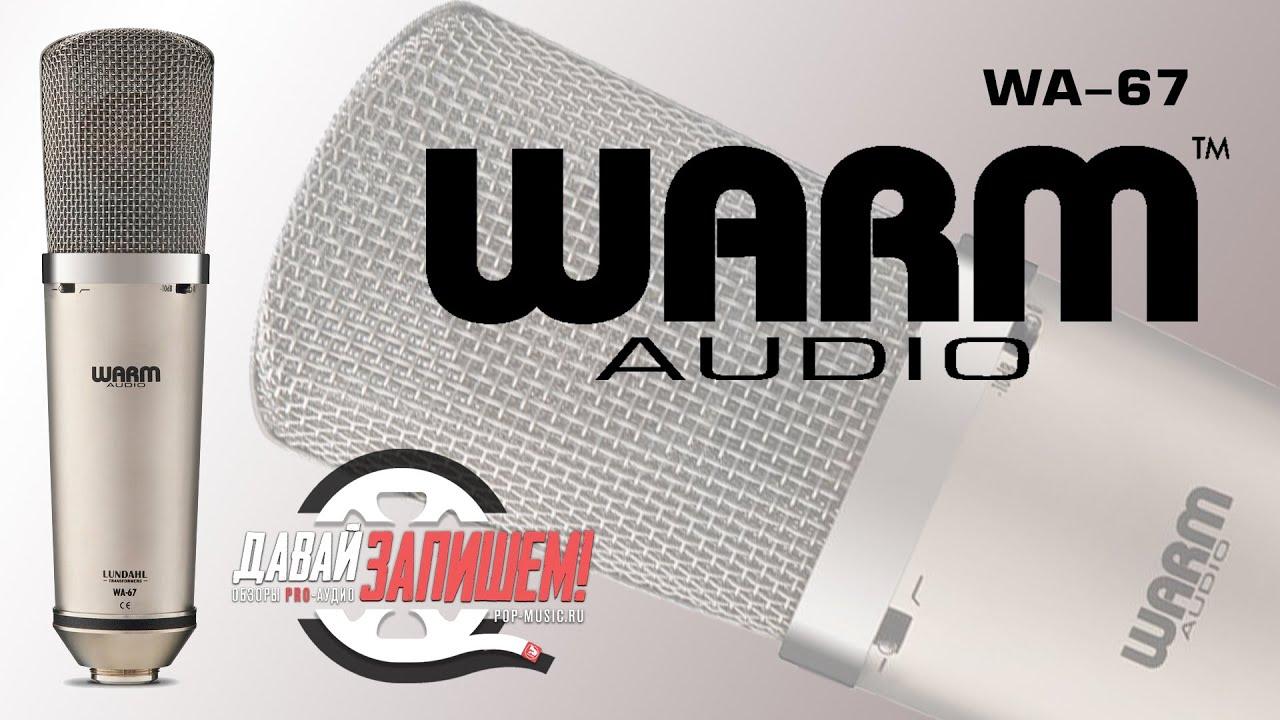 Warm Audio WA-67 - ламповый студийный микрофон