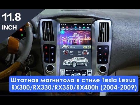 Штатная магнитола в стиле Tesla Lexus RX300/RX330/RX350/RX400h (2004-2009) 6 Core Android CF-3245-X6