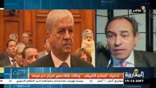 دلالات إقالة سفير الجزائر في فرنسا وتداعيات المنتدى الإفريقي