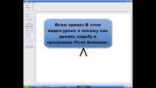 Анимация ходьбы в Pivot (видео урок)