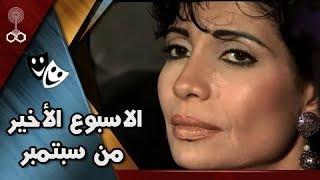 تمثيلية ״الاسبوع الأخير من سبتمبر״ ׀ خالد زكي – سوسن بدر – يوسف فوزي