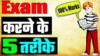 How to Complete Exam Paper Before Time || How to Complete Exam on Time || Student Motivation Video✔