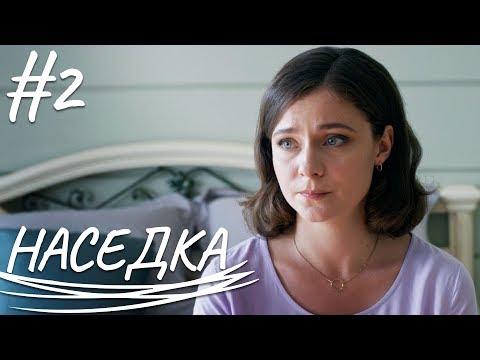 НАСЕДКА | Мелодрама | Сериал Выходного Дня | Серия 2