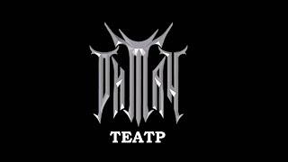 тиТан - Театр (2017) (Heavy - Power Metal)