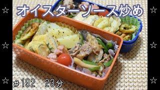 【お弁当】豚肉と野菜のオイスターソース炒め じゃがいもガーリック ちくわのカレー炒め 卵焼き ウインナー【Obento】
