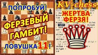 Жертва ФЕРЗЯ! ♕ Ферзевый гамбит ♔ Шахматные ЛОВУШКИ в дебюте! 🎆