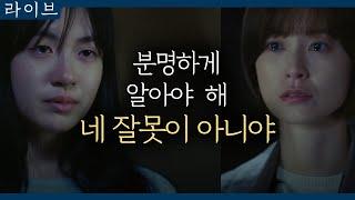 tvN Live '네 잘못이 아니야' 성폭행 피해자를 위한 혹은 자신을 향한 정오의 위로 180415 EP.12