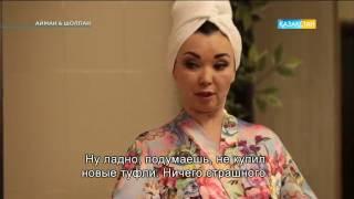 «Айман - Шолпан». Телехикая. 76-бөлім  (1.02.2017)