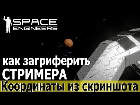 Space Engineers: Как загриферить стримера? Поиск базы по скриншоту (без скриптов)