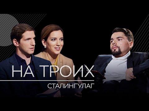 Сталингулаг: «Все ненавидят всех» // На троих