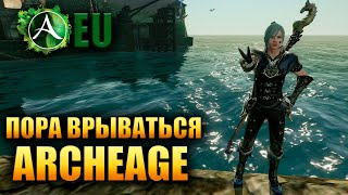 ArcheAge: Unchained - ВОРВАЛСЯ С ДВУХ НОГ!