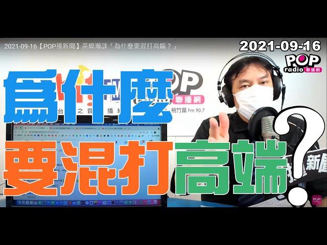 2021-09-16【POP撞新聞】黃暐瀚談「為什麼要混打高端?」