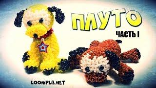 "Собачка из резинок ""Плуто"" Лумигуруми. Ч.-1. Rainbow Loom Pluto Dog Loomigurumi"