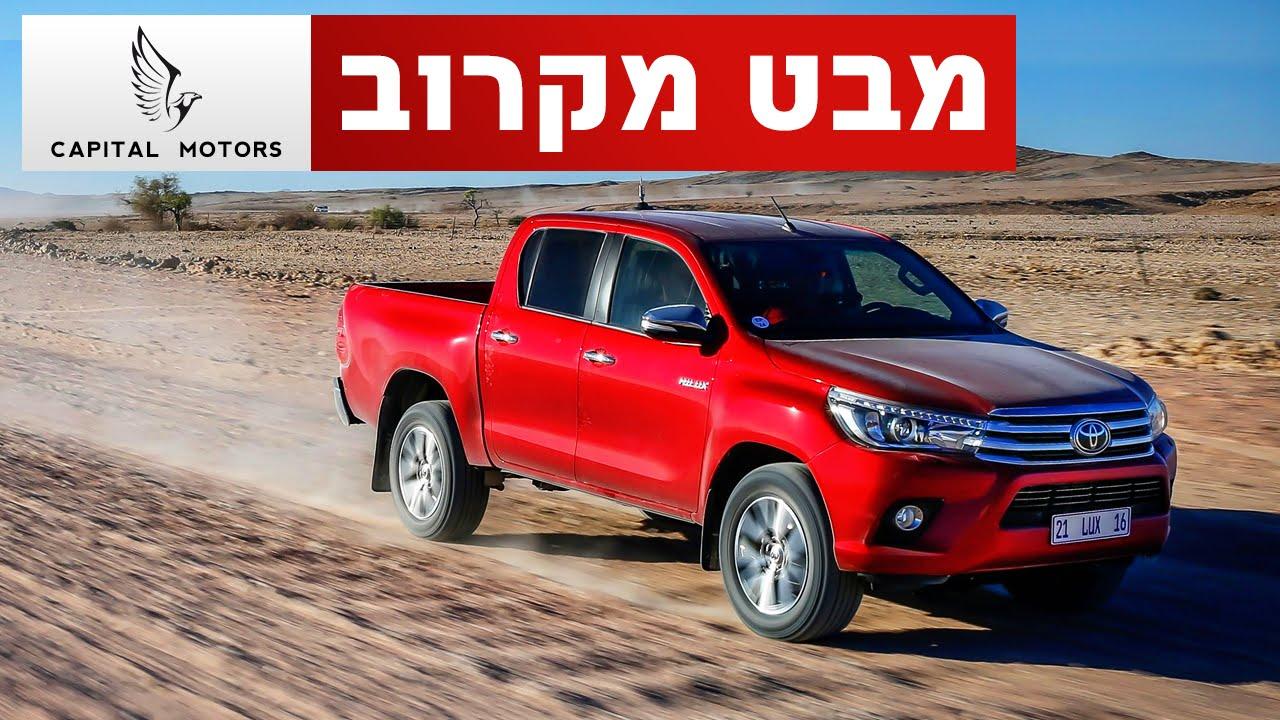 מיוחדים טויוטה היילקס - Toyota Hilux - קפיטל מוטורס - YouTube YC-78