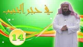 برنامج في حجر الحبيب ﷺ للشيخ علي باقيس ( ح14 ) يعلمهم الأدب صلى الله عليه وسلم