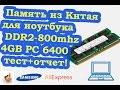 Китай 4GB DDR2- Стоит ли? Память для ноутбука Samsung установка# Дешево и полезно Тест-отчет