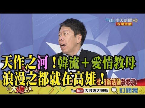 【精彩】天作之河!韓流+愛情教母 浪漫之都就在高雄!