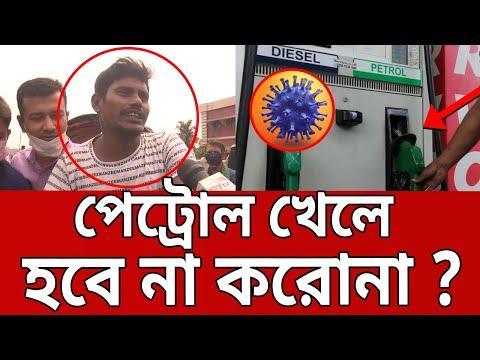 পেট্রোল খেলে হবে না করোনা ? | Bangla News | Mytv News