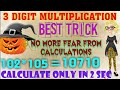 Best trick for multiplication    within 3 seconds   must watch