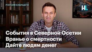 События в Северной Осетии, вранье о смертности, дайте людям денег