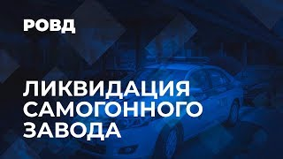 Ликвидация Самогонного Завода РОВД Информирует 23.09.2018