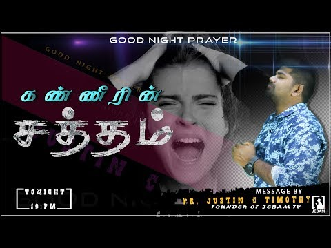 கண்ணீரின்-சத்தம்-|-good-night-prayer-|-pr-justin-c-timothy-|-jebamtv