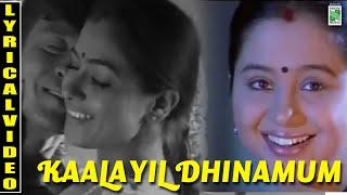 Kalayil Dhinamum Lyric Video - | New | S.J.Surya | Simran | A.R.Rahman | Vaali