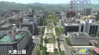 北海道〜札幌〜