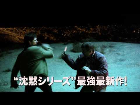 沈黙の処刑軍団(字幕版)