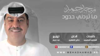 Mehad Hamad - Matredny 7dood | ميحد حمد - ما تردن…